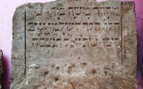 A Jewish gravestone fragment dating back to the 1600s, with the name Moshe Mordechai HaLevi inscribed on it. (Austrian Jewish Musuem)